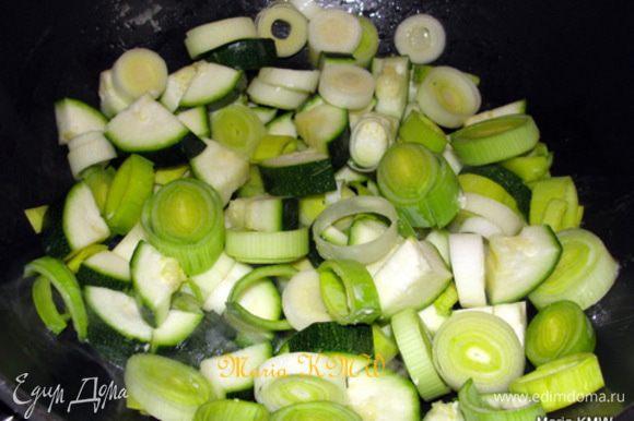 Чистим и режем на кусочки цукини, порей на кольца. Обжариваем на сковороде Вок, на сильном огне несколько минут.