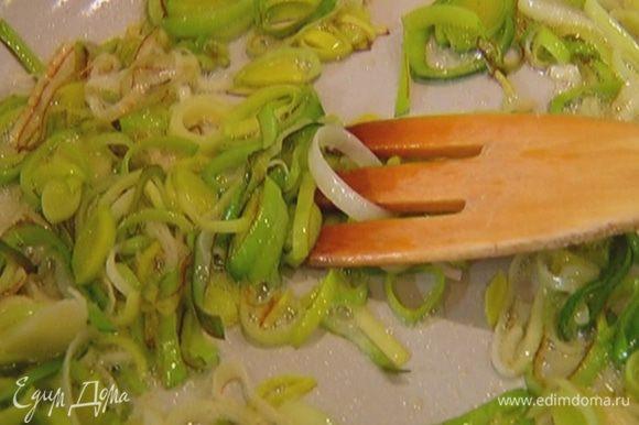 Разогреть в сковороде 1 ст. ложку оливкового масла и обжарить лук-порей до золотистого цвета.