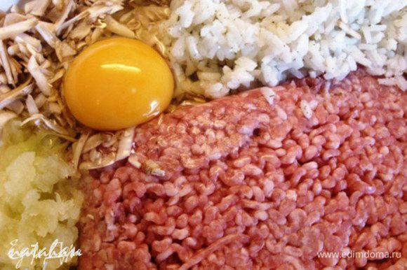 Приготовить фарш для голубца: В большую миску выложить мясной фарш, натертые на крупной тёрке грибы и на мелкой тёрке лук, остывший заранее сваренный до полуготовности рис и вбить туда же яйцо...