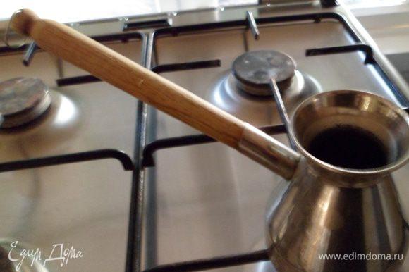 Сварить кофе, дабы настоящий кофе поделился с вами своим ароматом. Оставить его остывать.