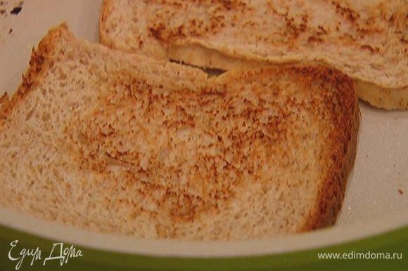Выключить огонь под сковородой, выложить на нее хлеб и дать ему прогреться с обеих сторон.