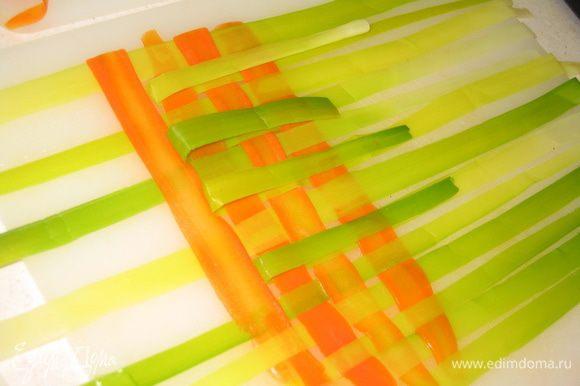 Сплести плетенку из подготовленных овощей. Несколько советов: сначала следует разложить лук-порей, а затем от середины начать вставлять морковь. Для облегчения этой процедуры следует загибать от края к центру луковые ленты через один...на оставшиеся ленты положить морковную и вернуть все на свои места. так повторять еще и еще, каждый раз меняя четные и нечетные ряды луковых лент