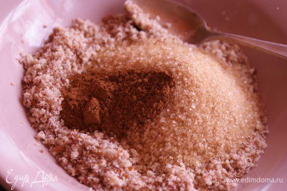 В отдельной миске смешать 30 гр измельченного арахиса, 50 гр коричневого сахара и корицу.