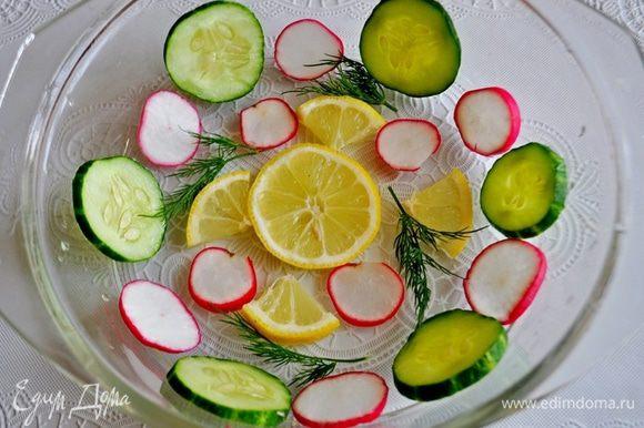 Делаем чашу: Огурец,редиску,лимон нарезать кружками.Дно и стенки большой чашки выложить кружки огурца,редиса,дольки лимона,веточки зелени.