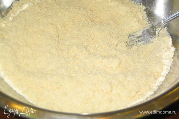 Приготовить тесто-крошку: смешать все ингредиенты и размять их вилкой до состояния крошки