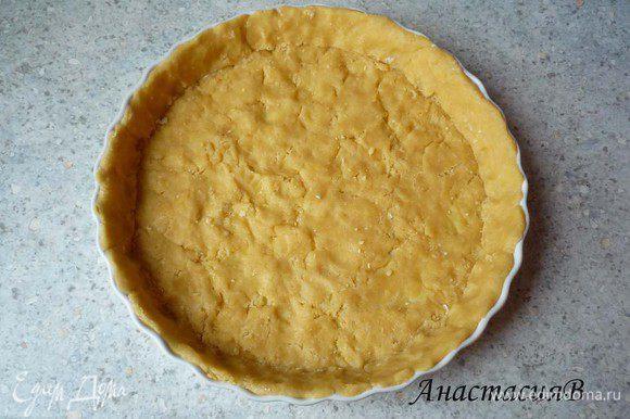 Форму для киша или разъемную форму (28см) смазать маслом. Выложить тесто, распределить по дну, сформировать бортики.