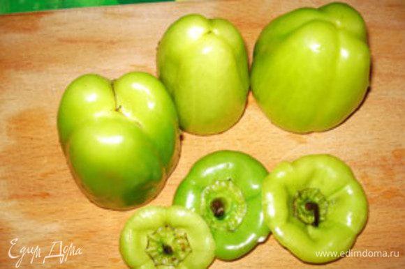 Перцы обработать, вынуть семена, внутреннюю часть, верхнюю часть оставить и оставить как крышечки.
