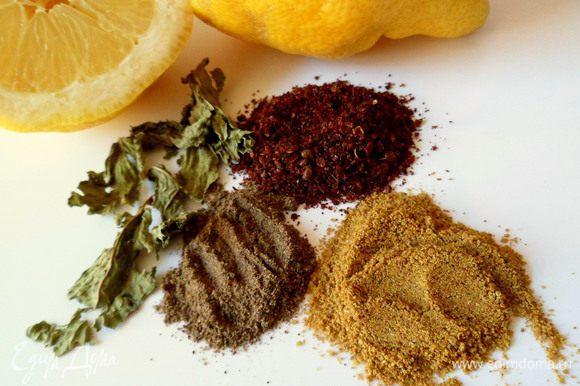 Затем приправляем специями.Сбрызгиваем щедро лимоном,сухую мяту измельчаем между ладонями и посыпаем.специи добавляем осторожно по щепотке.