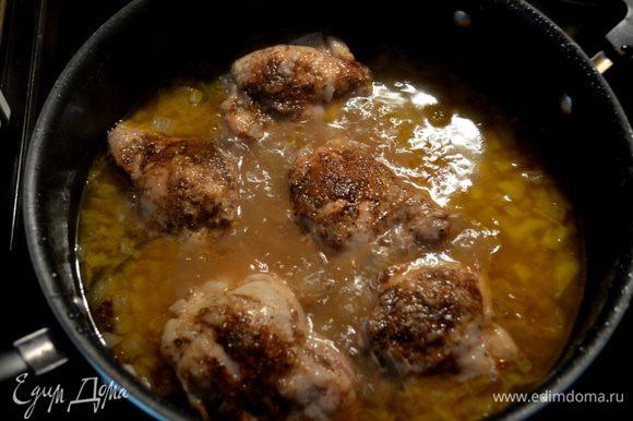 Затем выложить курин.бедрышки,закрыть крышкой,убавить огонь и готовить до готовности.