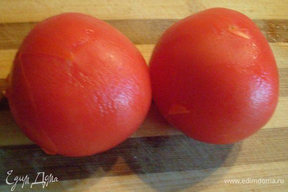 Очистить помидоры от кожуры (обдать кипятком, а затем сразу под холодную воду).