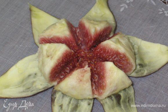 Надрезать плод инжира на 6 долек (не до конца, а только лишь верхушку), аккуратно снять кожуру и раскрыть дольки