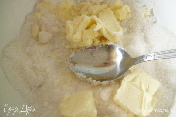 Замесить тесто: размягченное масло растереть с сахаром до однородной массы.