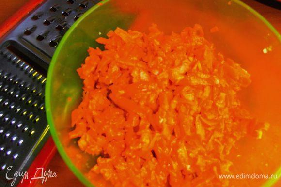 Морковку(у меня 4 маленьких) натереть на крупной тёрке.