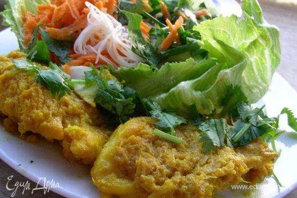 Подаем ее с гарниром, например рис или вьетнамский салат, слегка взбрызнув ее рыбным соусом и присыпав кинзой. Приятного аппетита)