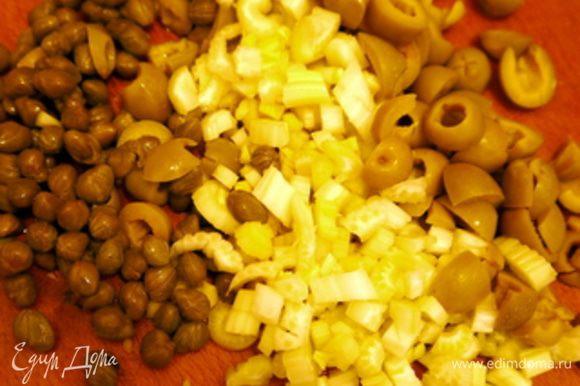Оливки порубить, порубить стебель сельдерея (лучше использовать его центральную часть). Ополоснуть под струёй воды 2-3 ст.ложки каперсов, чтобы смыть соль.