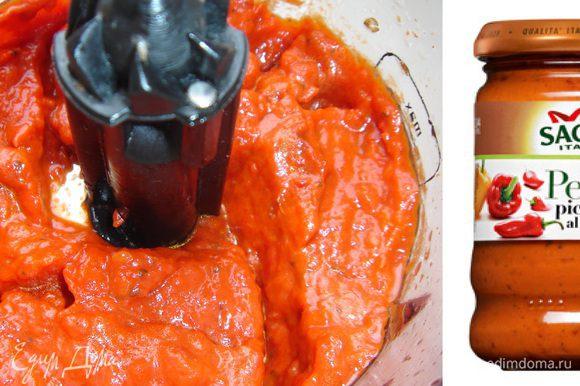 Если в вашем городе не продают готовый соус,то можно измельчить в блендере 1 запечённый и очищенный сладкий перец, 3-4 половинки вяленых помидоров,1 ст.л. оливкового масла, 1 ст.л. винного уксуса и соль.