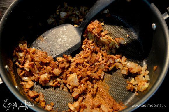 Разогреть в жаровне или на сковороде с тяжелым дном олив.масло.Выложить лук,готовить 5 мин.или до корич. цвета лука. Добавить чеснок и готовить еще минуту. Затем добавить специи и готовить 30 сек. или как специи издадут запах.