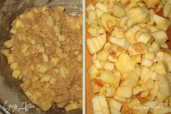 Яблоки чистим, удаляем сердцевину и нарезаем маленькими кубиками. Яблоки вмешиваем в тесто.