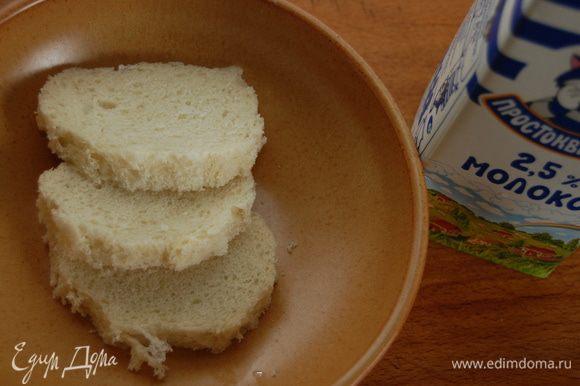 Хлеб замочить в молоке, немного подождать и слегка отжать. Соединить филе, хлеб, размягченное сливочное масло, два желтка, мелко рубленый чеснок и укроп, а также измельченный в кашицу лук. Посолить, поперчить по вкусу и тщательно перемешать.