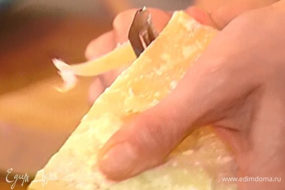 Пармезан порезать тонкими хлопьями, можно воспользоваться овощечисткой.