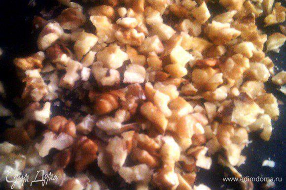 Грецкие или любые другие орехи покрошим на кусочки.