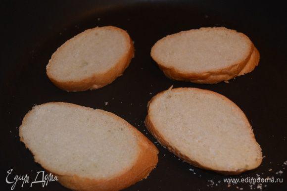 Хлеб обжарить на сухой сковороде,чтобы он стал сухим. Или его можно обжарить в тостере.