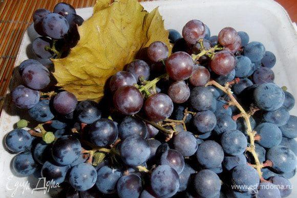 Итак, с огорода привезли виноград, промыли. Ставим варить типа компота из ягод, воды и сахара. Процеживаем и отставляем.