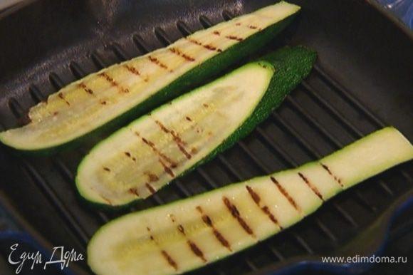 Разогреть сковороду-гриль, смазать полоски цукини оливковым маслом (можно воспользоваться кисточкой) и обжарить с двух сторон.