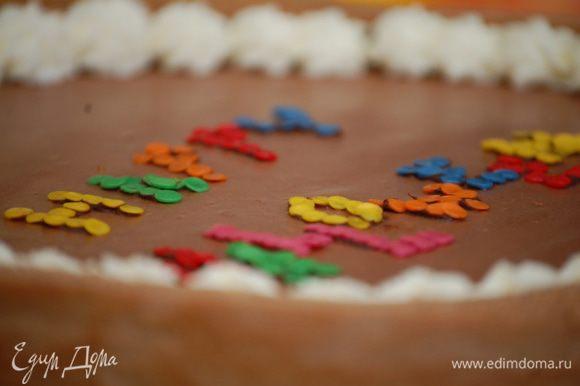 Верх торта украсила надписью, по краю – звездочки из взбитых сливок.