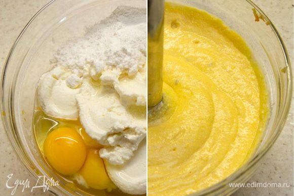 Тыквенный чиз: Разогреваем духовку до 150 С. Половину тыквенного пюре и все остальные ингредиенты смешиваем в миске с помощью погружного блендера. Наша задача получить однородную массу.