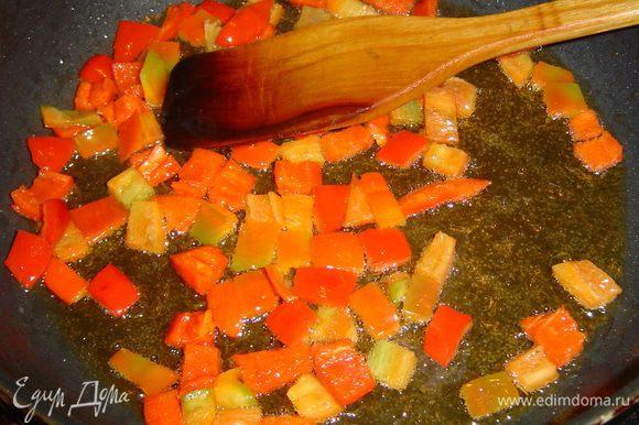 Сладкий перец нарезаем кубиками и обжариваем на небольшом кол-ве оливкового масла около 5 минут.