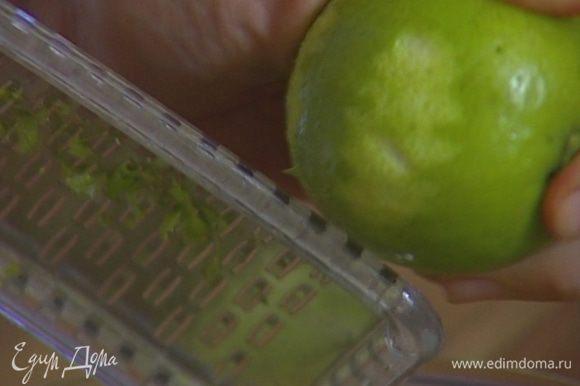 Цедру лайма натереть на мелкой терке, из половинки лайма выжать сок.