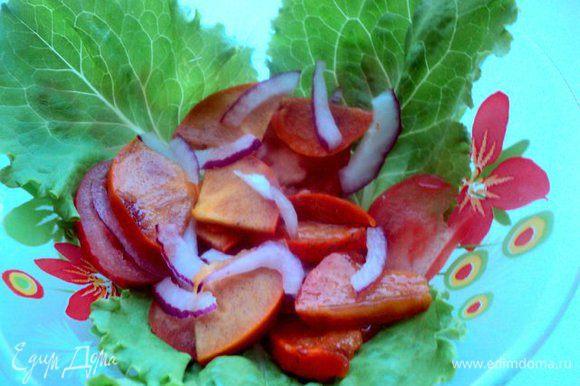 В салатницу выложить слоями помидоры, салат, хурму, маринованный лук. И так несколько раз.