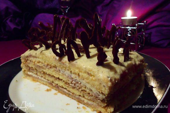 ... и можно наслаждаться этим чудом!!! Это не торт, это божественный нектар какой-то... Нежный, тающий во рту, свежий, сочный, ароматный, неожиданный, в общем словами неописуемый... Мы наслаждались с мятным чаем при свете свечей (как раз не видно его корявости=)))