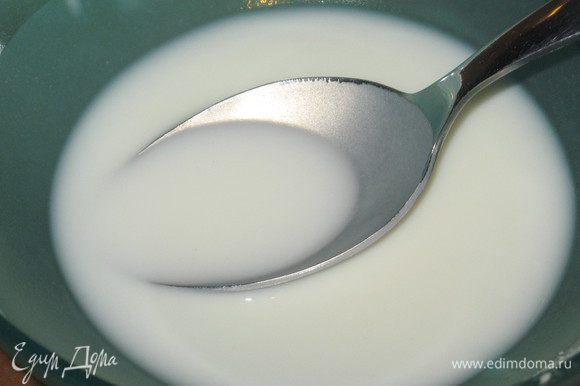 Крахмал развести в 1-2 ст.л. теплого молока.