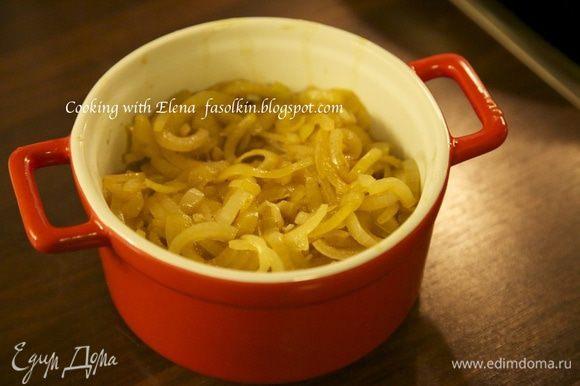 Лук вместе с жидкостью выкладываем в горшочек и ставим в духовку 200С на 35 минут.