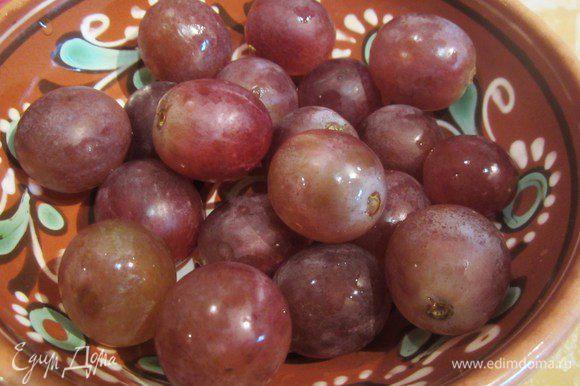 Немного винограден оставить для украшения.