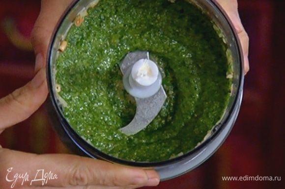 Приготовить соус песто: кедровые орехи, листья базилика и петрушки, чеснок, 2/3 натертого пармезана и 4 ст. ложки оливкового масла взбить в блендере в однородную массу.