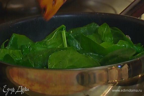 Разогреть в сковороде оставшееся оливковое масло, выложить шпинат и, помешивая, обжаривать 10 секунд, затем выключить огонь, посолить, поперчить, еще раз перемешать и оставить шпинат в сковороде.
