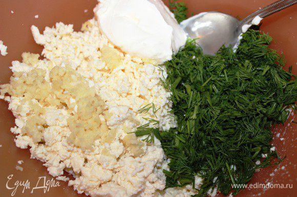 Брынзу натереть на крупной терке или размять вилкой, добавить рубленный укроп, чеснок, половину сметаны, яйцо и хорошо перемешать.