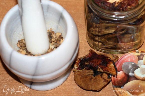 В ступке измельчить сухие белые грибы до крупной крошки...