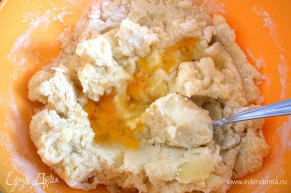 Добавить в картофельное пюре соль, муку и хорошо перемешать. Вбить яйцо и снова хорошо вымешать.