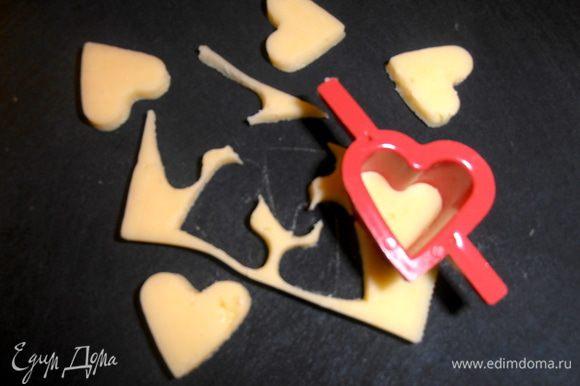 Для украшения вырезаем из сыра сердечки!
