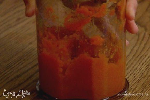 Измельчить морковь блендером в гладкое пюре.