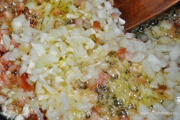 Лук и чеснок очистить, мелко нарезать.В глубокой,большой сковороде разогреть сливочное масло,добавить лук и чеснок,жарить помешивая 3-5 минут, добавить нарезанный кубиками бекон,жарить на сильном огне 3 минуты, помешивая,