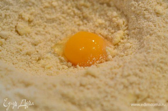 Добавить в тесто по одному желтку и все хорошенько вымесить. Тесто получается не липким и очень послушным.