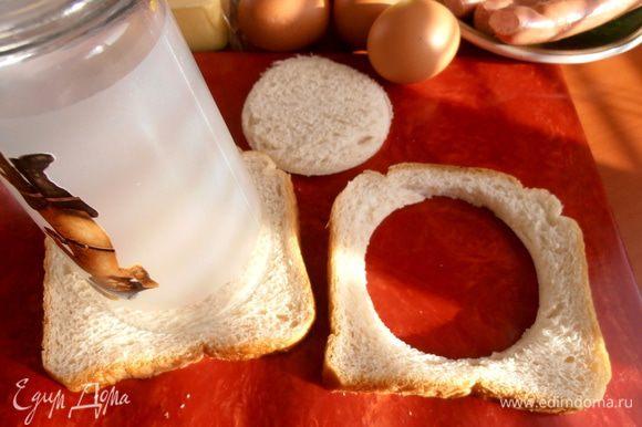 Хлеб лучше взять для тостеров,да и любой нарезанный уже батон подойдёт!Стаканом надавливаем на хлеб,можно помочь надрезать ножом,если хлеб очень мягкий и мнётся.