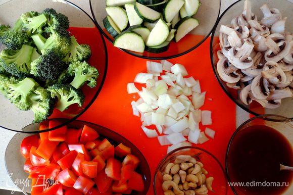 Овощи и грибы крупно нарезать: лук и перец - крупными кубиками, цукини - половинками кружочков, брокколи - половинками соцветий, грибы крупными пластинами. Для соуса смешать все составляющие.