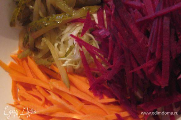 Картошку почистите,порежьте соломкой и отправьте жариться. Капусту нашинковать тонко,немного посолить и помять немного руками. Морковь и свеклу порезать тонкими полосками или натереть на терке для корейских салатов. Огурцы порезать соломкой. Пока жарится картошка, все составляющие смешать.