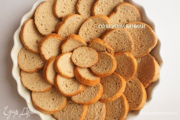 Так проделать со всем хлебом. Если кустард останется, полейте им выложенный в форму хлеб. Примечание: кусочки хлеба можно сделать различного размера (от целых до маленьких). Мне хотелось изобразить именно такую форму раскладки, поэтому предпочла целые кусочки.